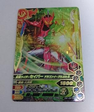 ガンバライジング★ZB 2弾【SR】セイバー(ドラゴンイーグルぶた3)