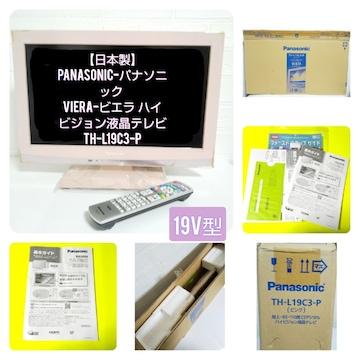 【送料込】Panasonic VIERA液晶テレビTH-L19C3(ピンク)【日本製
