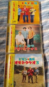 BEGIN(ビギン) ビギンの島唄 オモトタケオ 1〜3 3枚セット