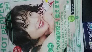 広瀬すず、フリーペーパーHOT PEPPER 神奈川湘南版新品
