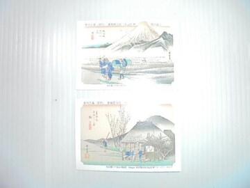 販促ノベルティー永谷園東海道五拾三次カード2種類2点セット新品