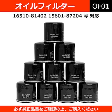 ★オイルフィルター 10個 スズキ トヨタ ダイハツ 日産 【OF01】