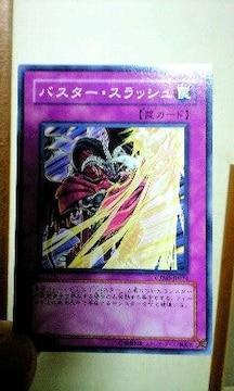 遊戯王【罠バスタースラッシュ】