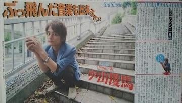 中山優馬◇2014.9.6 日刊スポーツ Saturdayジャニーズ