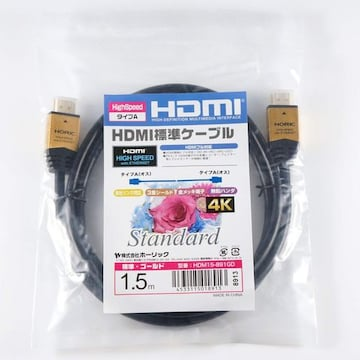 ハイスピードHDMIケーブル 1.5m ゴールド