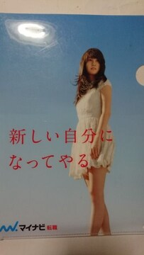 マイナビ転職 AKB48 前田敦子 クリアファイル 非売品
