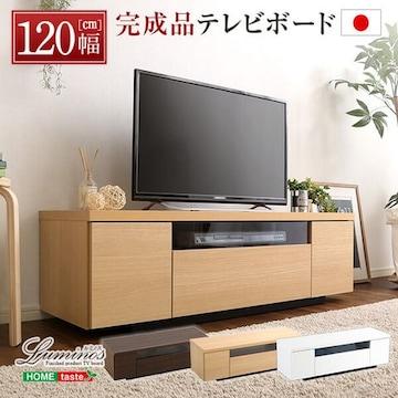 シンプルで美しいスタイリッシュなテレビ台 SH-09-LMS120