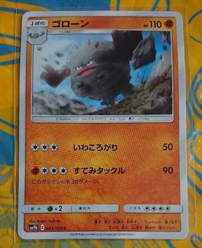 ポケモンカード 1進化 ゴローン SM9b 024/054 319