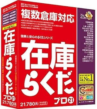 在庫らくだプロ21 ◆新品・即決!
