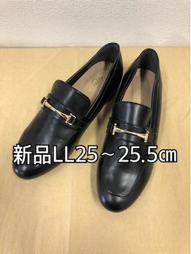 新品☆LL25〜25.5cm♪幅4E♪黒系のきれいめローファ☆d101