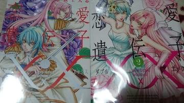 ■恋愛遺伝子××全巻 蔵王大志 影木栄貴 初版本に帯とペーパーセット