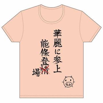 即決 乃木坂46 2015年10月度 生誕記念Tシャツ 能條 愛未 S