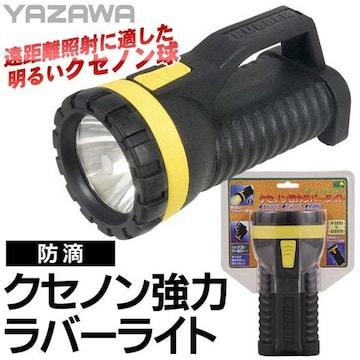 ☆2個☆YAZAWA 5000lx 防滴 懐中電灯 クセノン強力ラバーライト