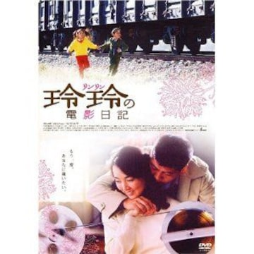 -d-.シア・ユイ[玲玲の電影日記]DVD