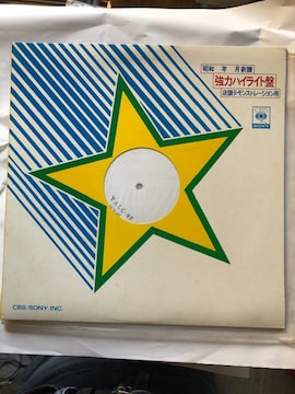 LPレコード.CBSソニー年末年始ハイライト盤