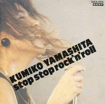 山下久美子 伝説のLIVE『stop stop rock'n'roll 』布袋寅泰BOOWY