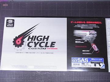 東京マルイ 電動ガン H&K G3 SAS HC