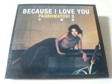 パク・ファヨビCD「3集BECAUSE I LOVE YOU」I韓国K-POP★