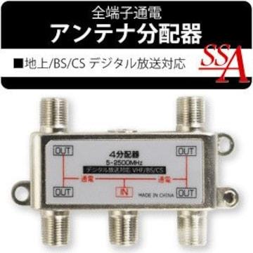 ☆地上デジタル放送/BS/110度CS対応 アンテナ4分配器