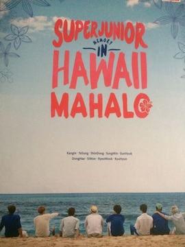 激安!☆SUPER JUNIOR/写真集HAWAII MAHALO☆特典付き!☆美品☆