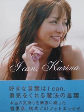 [本] 香里奈 フォトエッセイ (I can):幻冬舎