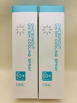 DHC(サンカットQ10☆50プラス・スプレークール)2本セット