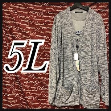 5L・カーデ×Tシャツセット新品/MCY-101
