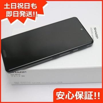 安心保証 新品未使用 SIMフリー SH-M15 AQUOS sense4 ブラック