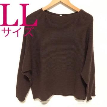 ブラウン リブニット セーター LL □