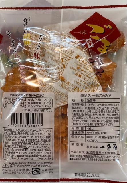 【送料無料】伝統の三河のえびせんべい 『一味ごまみそ』3袋 < グルメ/ドリンクの