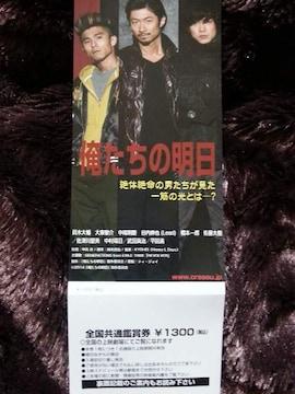 俺たちの明日 前売り券 EXILE MAKIDAI