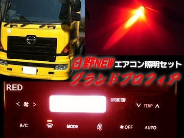 24V/HINOグランドプロフィア/エアコンパネル照明用LED/レッド赤