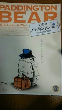 パディントン展 チラシ Bunkamuraザ・ミュージアム