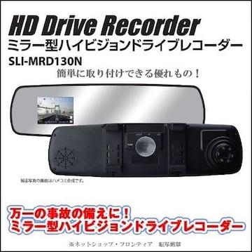 ★ミラー型・ハイビジョンドライブレコーダー(SLI-MRD130N)