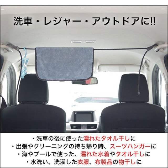 ¢M 車内でタオルや衣類を掛けられる 車用 物干しロープ < 自動車/バイク