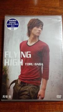 馬場徹 FLYING HIGH DVD