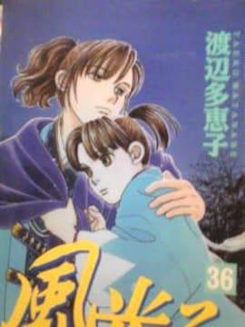 【送料無料】風光る 44巻セット【長編少女コミック】