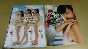 ★柳ゆり菜/久松郁美/山地まり★グラビア雑誌切抜き・10P。