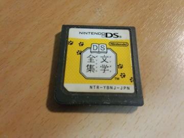 ニンテンドーNINTENDO DS DS文学全集