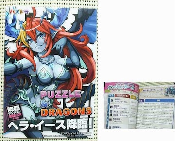 パズル&ドラゴン 降臨ダンジョン 攻略BOOK ヘラ・イース降臨 AS付録