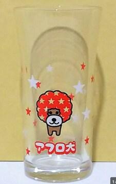 ○ アフロ犬『ミニグラス (ガラス製品)』111g 未使用(保管品)