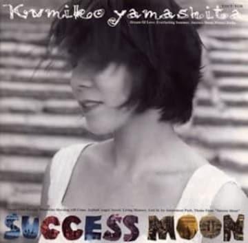 布袋プロデュース最後のアルバム  山下久美子『サクセス・ムーン』