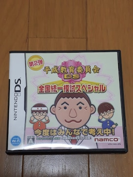 美品DSソフト 平成教育委員会全国統一模試スペシャル