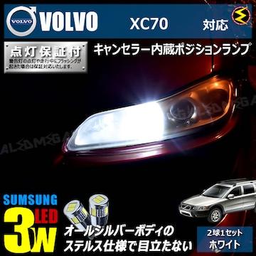 mLED】ボルボ XC70 SB5254系/キャンセラー3wSMDポジションランプ/ホワイト