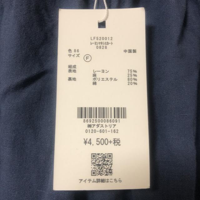 即決 新品 LOWRYSFARM レーヨンマキシスカート < ブランドの