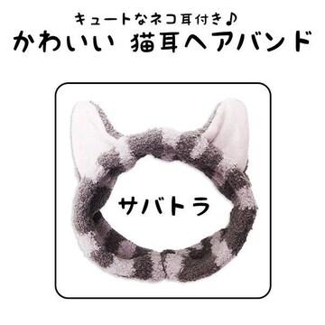 ¢M ネコ好きにはたまらない ネコ耳付きヘアバンド サバトラ