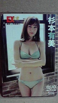 杉本有美×EX大衆・抽選非売品・クオカード(当選品・新品。)