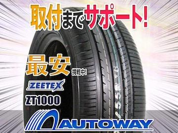 ジーテックス ZT1000 165/40R17インチ 4本