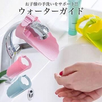 ♪M お子様の手洗いをサポート ウォーターガイド BL