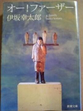 文庫2冊セット/伊坂幸太郎[オー!ファーザー]&[砂漠]初版